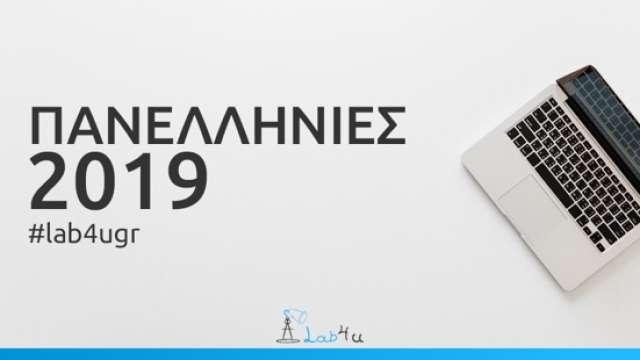 Ξεκινούν οι αιτήσεις για τις Πανελλήνιες 2019