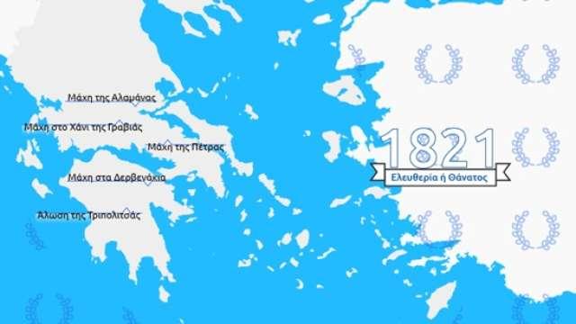 Οι σημαντικότερες μάχες που δόθηκαν στην Ελλάδα στη διάρκεια της επανάστασης