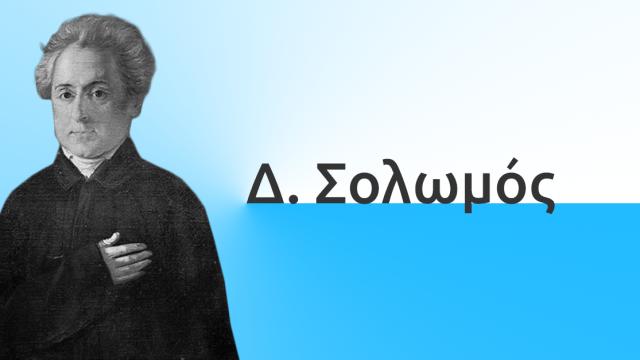 Το έργο του Διονύσιου Σολωμού, του εθνικού μας ποιητή